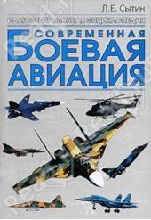 Современная боевая авиация.Иллюстрированная энциклопедия