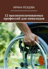 12 высокооплачиваемых профессий для инвалидов