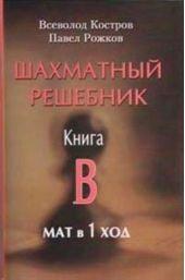 Шахматный решебник. Книга B. Мат в 1 ход