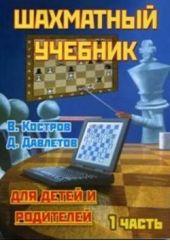 Шахматный учебник. Часть 1. Для детей и родителей