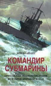 Командир субмарины. Британские подводные лодки во Второй мировой войне