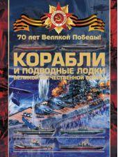 Корабли и подводные лодки Великой Отечественной войны