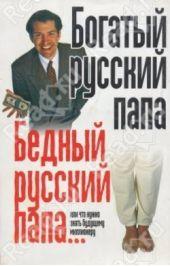 Богатый русский папа, бедный русский папа… или что нужно знать будущему миллионеру
