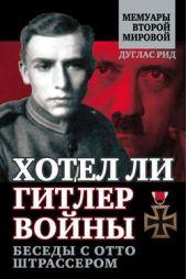 Хотел ли Гитлер войны. Беседы с Отто Штрассером