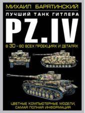 Pz.IV. Лучший танк Гитлера в 3D – во всех проекциях и деталях