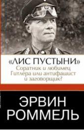 """Эрвин Роммель.""""Лис пустыни"""" – соратник и любимец Гитлера или антифашист и заговорщик?"""
