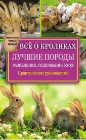 Всё о кроликах: разведение, содержание, уход. Практическое руководство