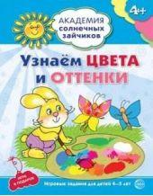 Академия солнечных зайчиков. Узнаем цвета и оттенки. Развивающие задания и игра для детей 4-5 лет. ФГОС