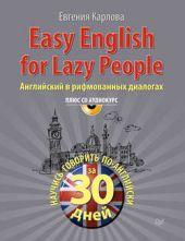 Easy English for lazy people. Английский в рифмованных диалогах