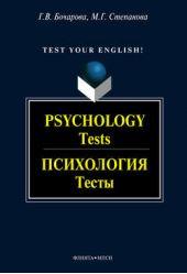 Psychology. Tests // Психология. Тесты: учебное пособие