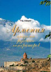 Армения глазами русских литераторов