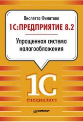 1С:Предприятие 8.2. Упрощенная система налогообложения