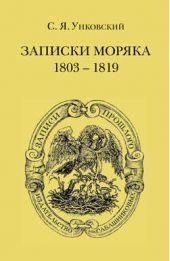 Записки моряка. 1803–1819 гг.