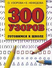 300 узоров