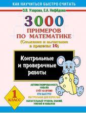 3000 примеров по математике. Контрольные и проверочные работы по теме «Сложение и вычитание в пределах 10». 1 класс