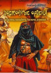 Восточные ордена: ассасины, ваххабиты, басмачи, дервиши