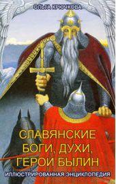 Славянские боги, духи, герои былин. Иллюстрированная энциклопедия