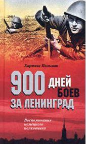 900 дней боев за Ленинград. Воспоминания немецкого полковника