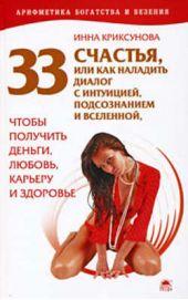 33 счастья, или Как наладить диалог с интуицией, подсознанием и вселенной, чтобы получить деньги, любовь, карьеру и здоровье
