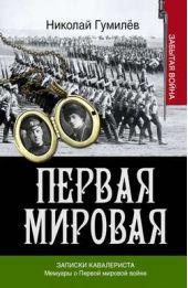 Записки кавалериста. Мемуары о первой мировой войне