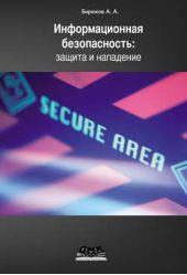 Информационная безопасность: защита и нападение