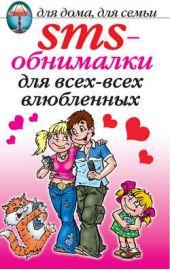 SMS-обнималки для всех-всех-всех влюбленных