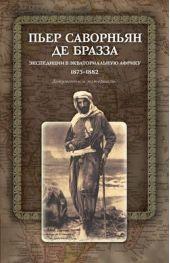 Экспедиции в Экваториальную Африку. 1875–1882. Документы и материалы