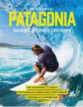 Patagonia – бизнес в стиле серфинг. Как альпинист создал крупнейшую компанию спортивной одежды и снаряжения