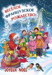 Веселое французское Рождество: пособие для изучающих французский язык