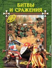 Битвы и сражения