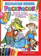 Большая книга раскрасок. Веселые истории про крокодила Гену и Чебурашку