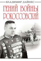 Гений войны Рокоссовский. Солдатский долг Маршала