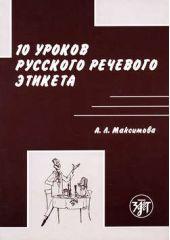 10 уроков русского речевого этикета