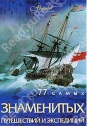 77 самых известных путешествий и экспедиций