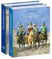 Три мушкетера. В 2-х томах