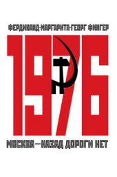 1976. Москва – назад дороги нет
