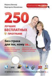 250 лучших бесплатных программ без страха для тех, кому за…