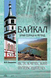 Байкал. Край солнца и легенд