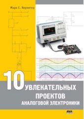10 увлекательных проектов аналоговой электроники