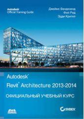 Autodesk© Revit© Architecture 2013–2014
