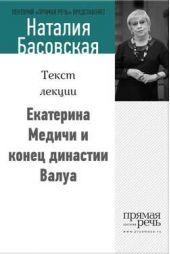 Екатерина Медичи и конец династии Валуа