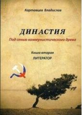 Династия «под сенью коммунистического древа». Книга 2. Литератор