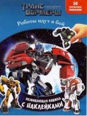 Развивающая книжка с многоразовыми наклейками «Трансформеры. Роботы идут в бой»