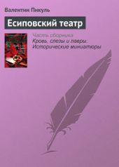 Есиповский театр