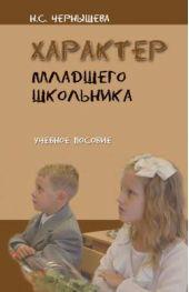 Характер младшего школьника