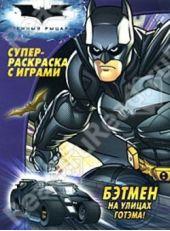 Бэтмен на улицах Готэма! Суперраскраска с играми