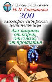 200 заговоров сибирской целительницы для защиты от порчи, от сглаза, от проклятия