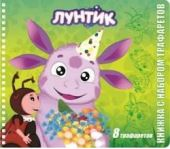 Лунтик и его друзья (8 трафаретов)