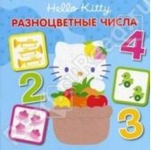 Hello,Kitty! Разноцветные числа