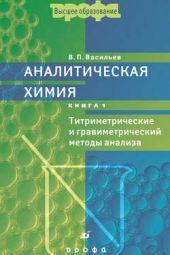 Аналитическая химия. Книга 1. Титриметрические и гравиметрический методы анализа